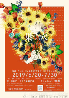 膿月プロデュース Cafe&Bar 演劇企画「巣穴」ビジュアル