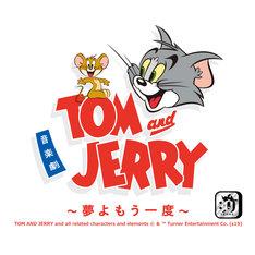音楽劇「トムとジェリー 夢よもう一度」ロゴ