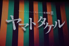 「スーパー歌舞伎II(セカンド)ヤマトタケル」記者発表より、スクリーンに映し出されたロゴマーク。