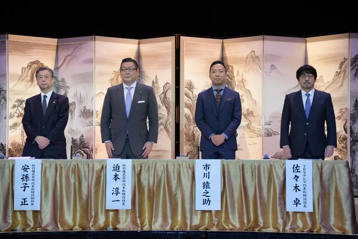 「スーパー歌舞伎II(セカンド)ヤマトタケル」記者発表より。