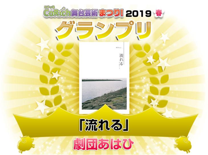 「CoRich舞台芸術まつり!2019春」グランプリ発表用ビジュアル。