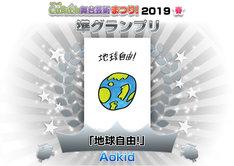 「CoRich舞台芸術まつり!2019春」準グランプリ発表用ビジュアル。