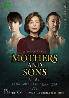 三ツ矢雄二プロデュース LGBT THEATER Vol.1「MOTHERS AND SONS-母と息子-」チラシ