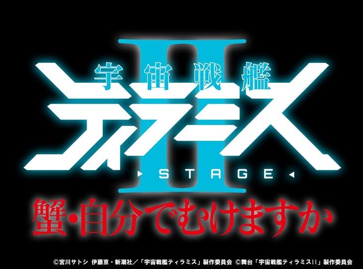 「舞台『宇宙戦艦ティラミスII』~蟹・自分でむけますか~」ロゴ