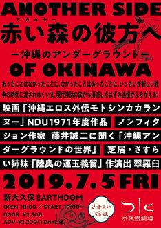 「ANOTHER SIDE OF OKINAWA 赤い森の彼方へ ー沖縄のアンダーグラウンドー」チラシ表