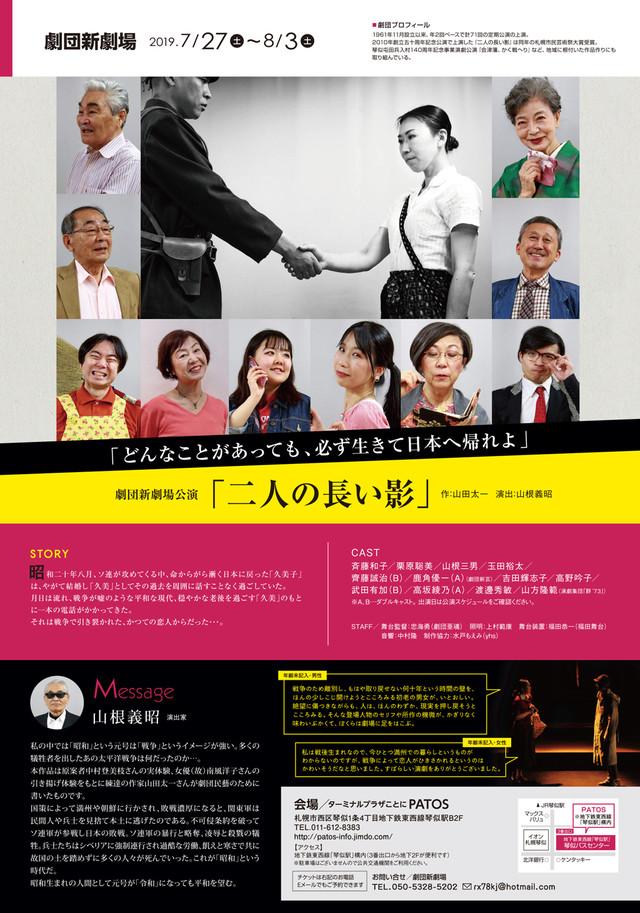 「札幌演劇シーズン2019-夏」パンフレットより、劇団新劇場「二人の長い影」紹介ページ。