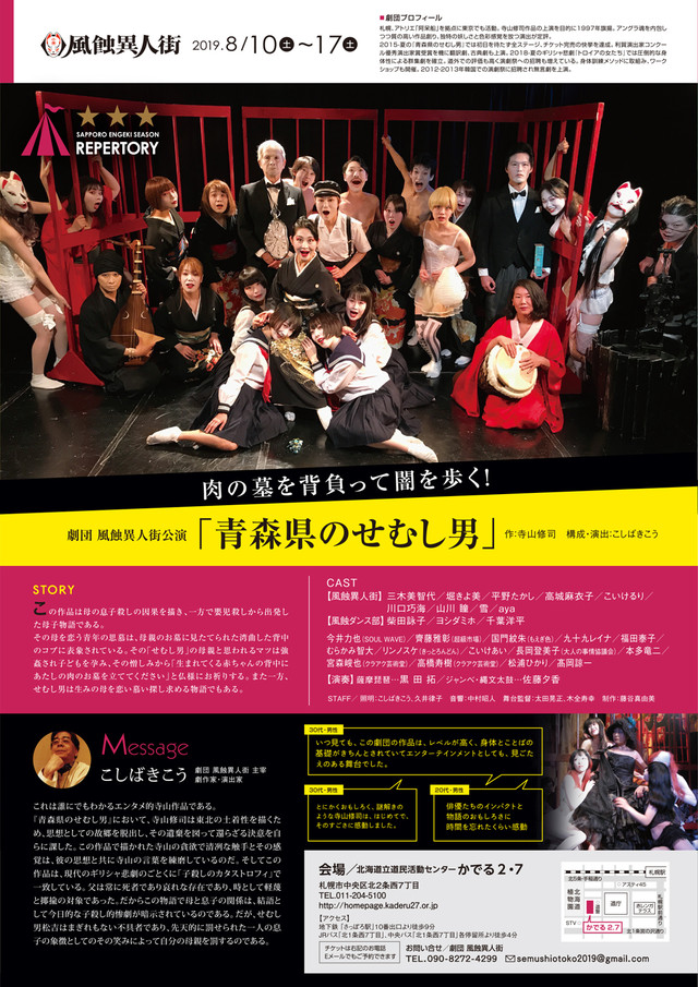 「札幌演劇シーズン2019-夏」パンフレットより、風蝕異人街「青森県のせむし男」紹介ページ。
