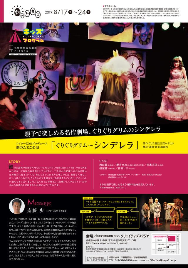 「札幌演劇シーズン2019-夏」パンフレットより、シアターZOOプロデュース 劇のたまご公演「ぐりぐりグリム~シンデレラ」紹介ページ。