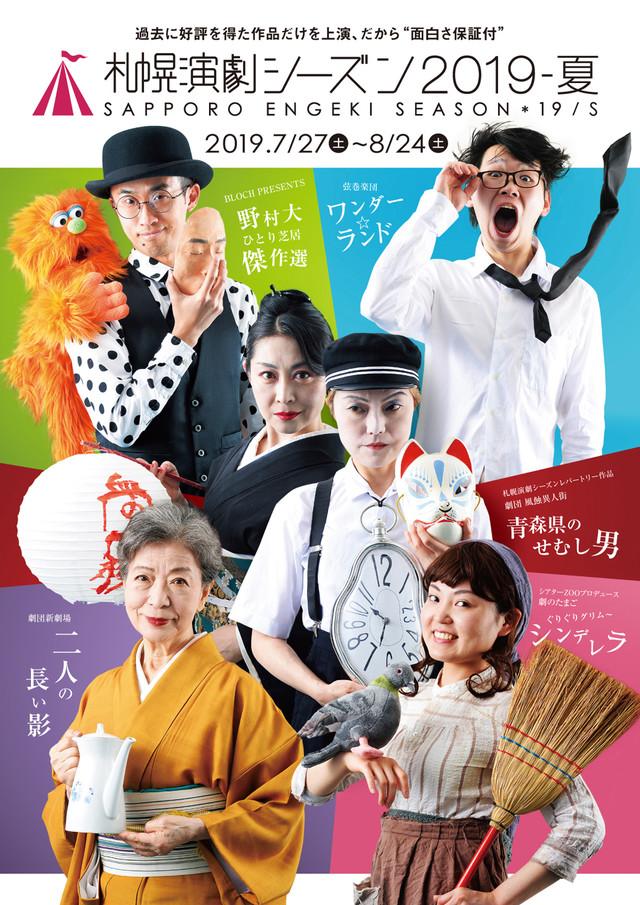 「札幌演劇シーズン2019-夏」パンフレット表