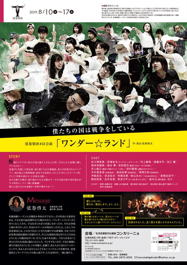 「札幌演劇シーズン2019-夏」パンフレットより、弦巻楽団「ワンダー☆ランド」紹介ページ。