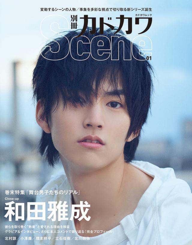「別冊カドカワScene 01」(KADOKAWA)裏表紙