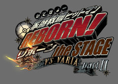 「『家庭教師ヒットマンREBORN!』the STAGE -vs VARIA PartII-」ロゴ