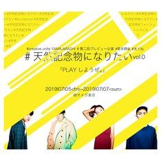 Creative Unit YAMA-ARASHI 第2回プレビュー公演「『#天然記念物になりたい vol.0』-PLAYしようぜ。-」チラシ