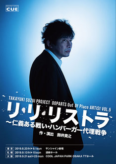 TAKAYUKI SUZUI PROJECT OOPARTS Out Of Place ARTiSt VOL.5「リ・リ・リストラ~仁義ある戦い・ハンバーガー代理戦争」ビジュアル