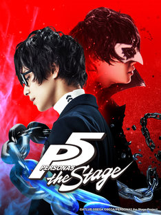 「PERSONA5 the Stage」ビジュアル