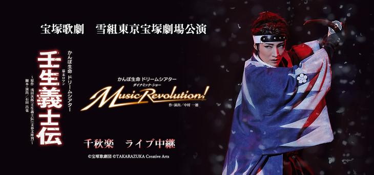 宝塚歌劇雪組「幕末ロマン『壬生義士伝』」「ダイナミック・ショー『Music Revolution!』」ライブビューイング告知ビジュアル