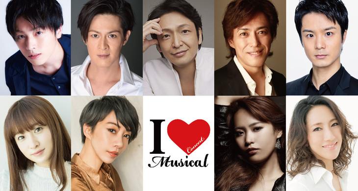 「I Love Musical」出演者