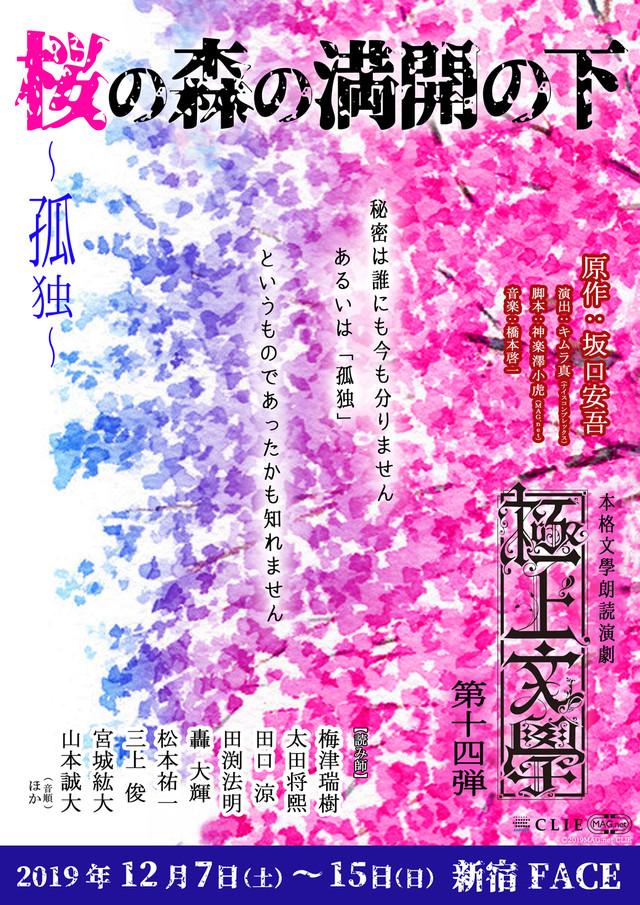 「本格文學朗読演劇 極上文學 第14弾『桜の森の満開の下』~孤独~」チラシ