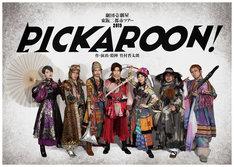 劇団壱劇屋 東阪二都市ツアー2019「Pickaroon!」ビジュアル