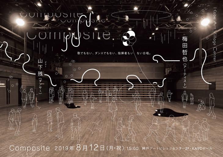 梅田哲也「Composite」ビジュアル