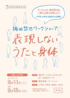 「はじまりのみかた vol.3 梅田哲也ワークショップ『表現しないうたと身体』」チラシ表