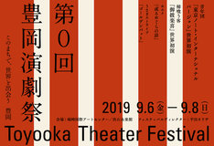 「第0回豊岡演劇祭 Toyooka Theater Festival」チラシ
