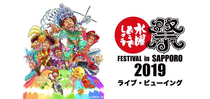 「水曜どうでしょう祭 FESTIVAL in SAPPORO 2019」ライブビューイング告知ビジュアル
