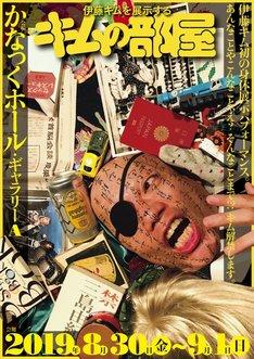 「キムの部屋~伊藤キムを展示する」チラシ表