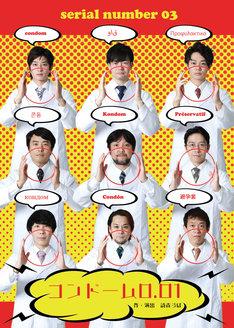 serial number 03「コンドーム0.01」チラシ表
