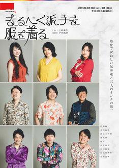 TABACCHI PRESENTS 9「なるべく派手な服を着る~愚かで愛おしい兄弟達と3人のオンナの話。~」チラシ表