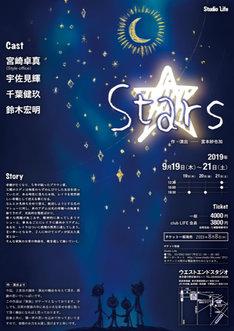 スタジオライフ「Stars」チラシ