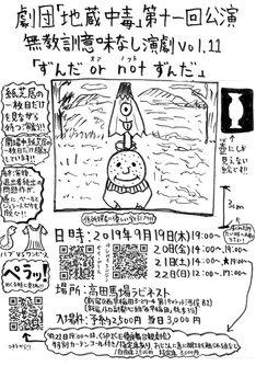 劇団「地蔵中毒」無教訓意味なし演劇 vol.11「ずんだ or not ずんだ」チラシ
