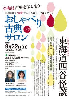 「おしゃべり古典サロン vol.3『東海道四谷怪談』」チラシ表