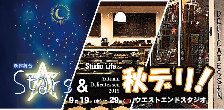 スタジオライフ「『Stars』&『秋デリ!』」ビジュアル