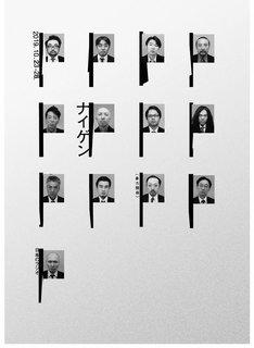 日本のラジオ 10月本公演「ナイゲン 暴力団版」チラシ表