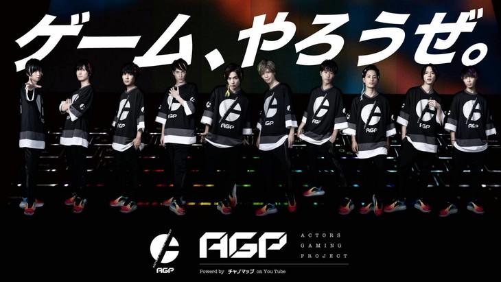 eスポーツチーム・AGP(Actors Gaming Project)メインビジュアル