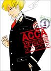 「ACCA13区監察課(1)」