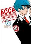 「ACCA13区監察課(2)」
