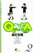 ゲッサン少年サンデーコミックス「QあんどA」(2)