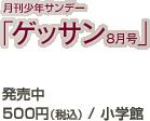 月刊少年サンデー「ゲッサン 8月号」 / 発売中 / 500円(税込) / 小学館