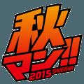 「秋マン!!2015」ロゴ