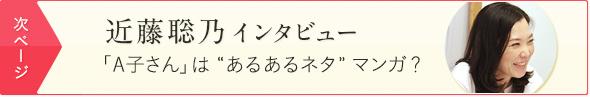 """次ページ:近藤聡乃インタビュー 「A子さん」は""""あるあるネタ""""マンガ?"""