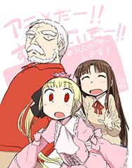今井哲也が描き下ろした「アリスと蔵六」アニメ化記念イラスト。