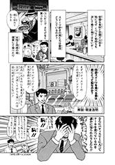 「アマイタマシイ~懐かし横丁洋菓子伝説~」より。