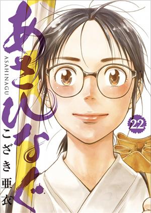こざき亜衣「あさひなぐ」22巻