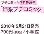 プチコミック7月号増刊「姉系プチコミック」 201年5月21日発売 / 700円(税込) / 小学館
