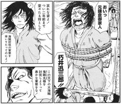 朽井迅三郎は元鎌倉御家人。とある事情から罪人となり島流しにされる。
