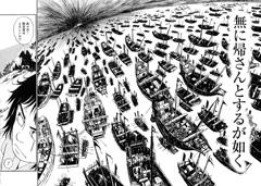 「蒙古の艦隊がガーッと押しよせてくる」見開きページ。