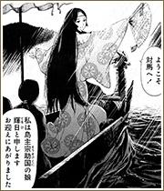 「ようこそ対馬へ!」と罪人たちを笑顔で出迎える島主の娘・輝日。