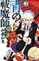 加藤和恵「青の祓魔師」7巻。表紙は子猫丸が飾った。©加藤和恵/集英社